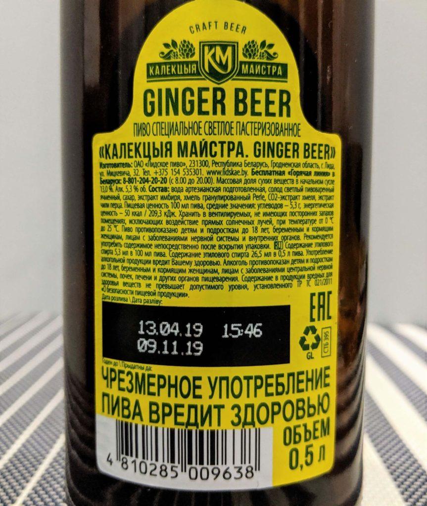 лидское имбирное пиво состав