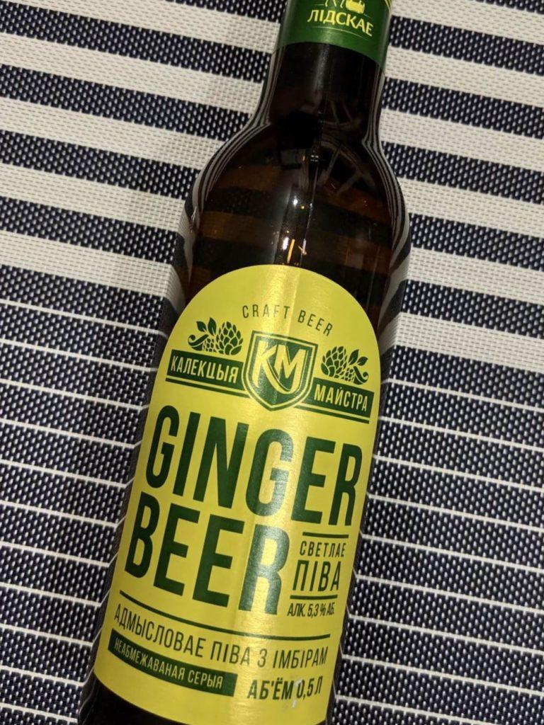 пиво лидское имбирное