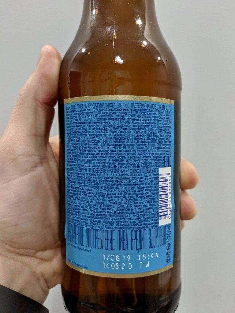 описание на бутылке ловенбрау